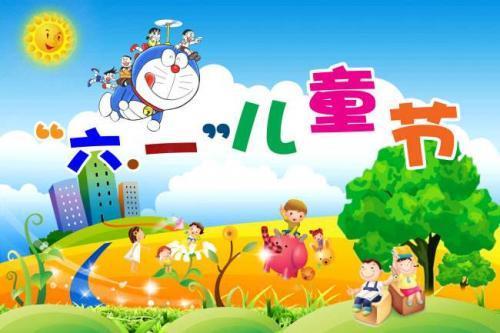 六一儿童节祝福语短句摘抄