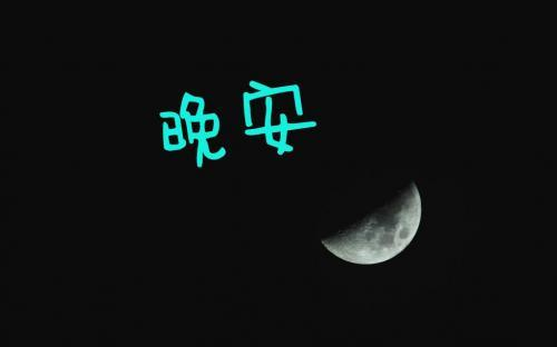 温柔的说晚安的句子大全
